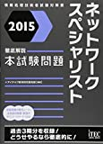徹底解説ネットワークスペシャリスト本試験問題〈2015〉 (情報処理技術者試験対策書)
