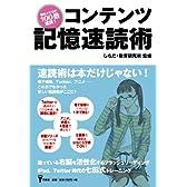 コンテンツ記憶速読術 (洋泉社BIZ)