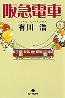 有川浩『阪急電車』のレビューを見る
