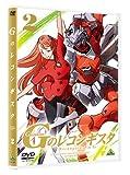 ガンダム Gのレコンギスタ  2 [DVD]