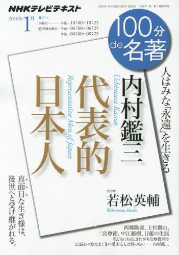 内村鑑三『代表的日本人』 2016年1月 (100分 de 名著)