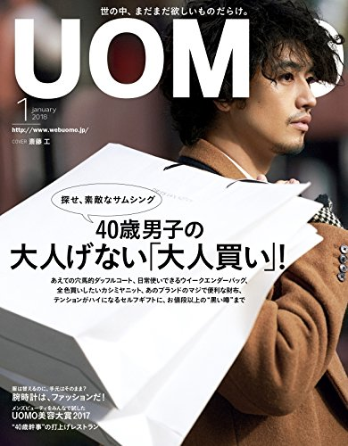 UOMO 2018年1月号 大きい表紙画像