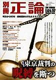 別冊正論 Extra.10 (10)