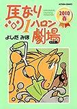 馬なり1ハロン劇場 2010春  (アクションコミックス)