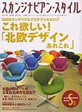 スカンジナビアン・スタイル Vol.16 [2008Spring]