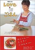 平野レミのLove isごはん—うちで人気の簡単・おいしいパーフェクト愛情ごはん87とおり