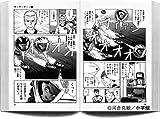 モンキーターン (25) (少年サンデーコミックス)