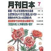 月刊 日本 2014年 07月号 [雑誌]