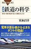図解・鉄道の科学―安全・快適・高速・省エネ運転のしくみ (ブルーバックス)