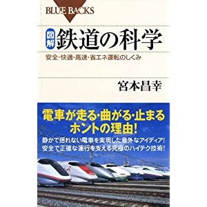 図解・鉄道の科学