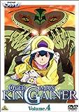 オーバーマン キングゲイナー Vol.4