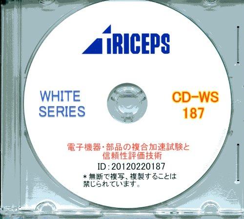 文献調査資料CD-R 電子機器・部品の複合加速試験と信頼性評価技術 [CD-ROM]