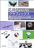 応用OpenGLグラフィックス―簡単プログラミングで3Dアニメーションを学ぶ