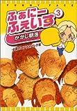 ふぁにーふぇいす(3) (GUM COMICS)