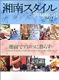 湘南スタイル〈magazine〉 (Vol.15) (エイムック (743))