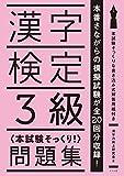 漢字検定3級lt本試験そっくり gt問題集