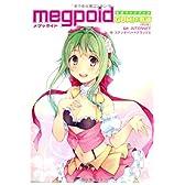 Megpoid公式ファンブック 【初回版】 ~GUMIの軌跡~