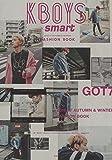 KBOYS×smart 2016-17 AUTUMN & WINTER FASHION BOOK【ポスター&ポストカード付き】 (バラエティ)