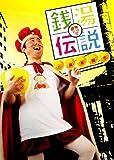 銭湯伝説 [DVD]