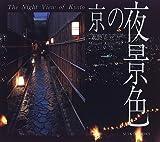 京の夜景色