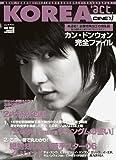 KOREA +act. vol.10 (2006) (10)