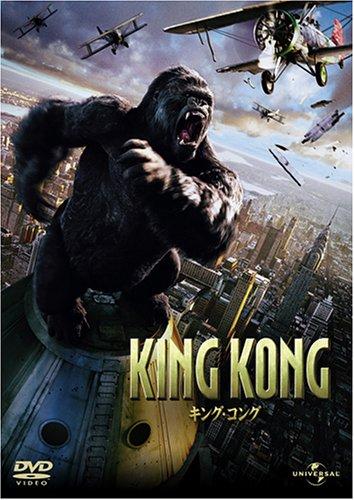 キング・コング 通常版 [DVD]