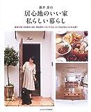 藤井恵の居心地のいい家私らしい暮らし―これが私のスイート・ホームです