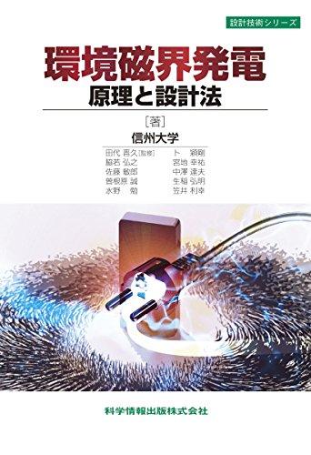 環境磁界発電原理と設計法 (設計技術シリーズ)