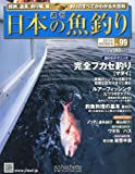 週刊 日本の魚釣り 2012年 8/29号 [分冊百科]