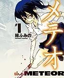 メテオ 1 (1) (YA!コミックス)