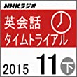 NHK 英会話タイムトライアル 2015年11月号(下)