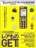 Yahoo!モバイル完全攻略—ケータイからいつでもどこでもヤフー・ジャパン (Gakken mook)