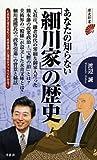あなたの知らない細川家の歴史 (歴史新書)