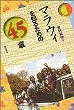 マラウィを知るための45章 (エリア・スタディーズ)(栗田 和明)
