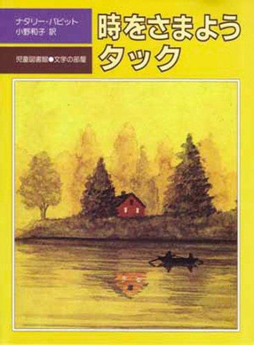 時をさまようタック (児童図書館・文学の部屋)