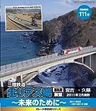 eレール鉄道BDシリーズ 三陸鉄道 北リアス線 運転席展望 宮古→久慈 [Blu-ray]
