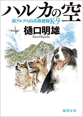 ハルカの空: 南アルプス山岳救助隊K-9 (徳間文庫)