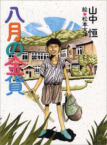 August gold (Akane creative literature series)