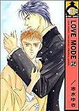 LOVE MODE (2) (ビーボーイコミックス)