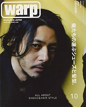 warp MAGAZINE JAPAN 2017年 10月号