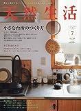 天然生活 2010年 07月号 [雑誌]