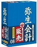 弥生会計 08 プロバリューパック(販売)