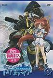 蒼い海のトリスティア 第1巻 [DVD]
