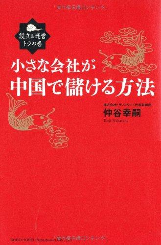 設立&運営トラの巻 小さな会社が中国で儲ける方法