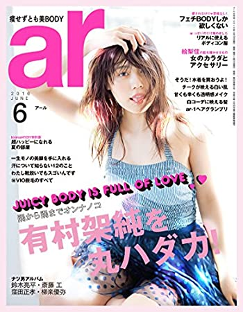 ar 2016年 06月号 [雑誌]