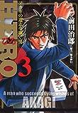HERO アカギの遺志を継ぐ男 3 (highstone comic)