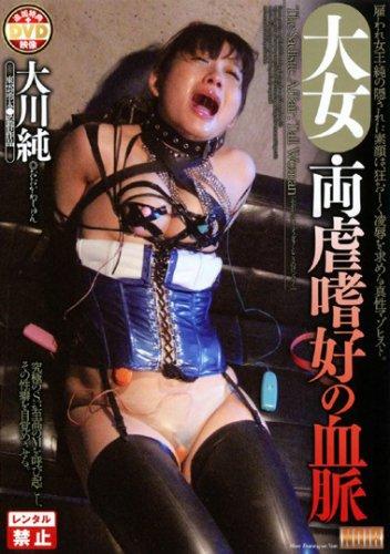 大女・両虐嗜好の血脈 大川純/シネマジック [DVD]