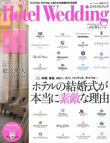 Hotel Wedding 2016年Vol.31 大きい表紙画像