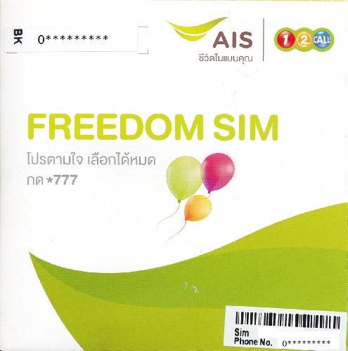 タイで気軽に通話ができる現地の電話番号付プリペイドSIMカード日本語ご利用ガイド付き AIS社 ワンツーコール freedom one-2-call 並行輸入