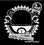 羊でおやすみシリーズ  Vol.22「田吾作でもねむりんしゃい」